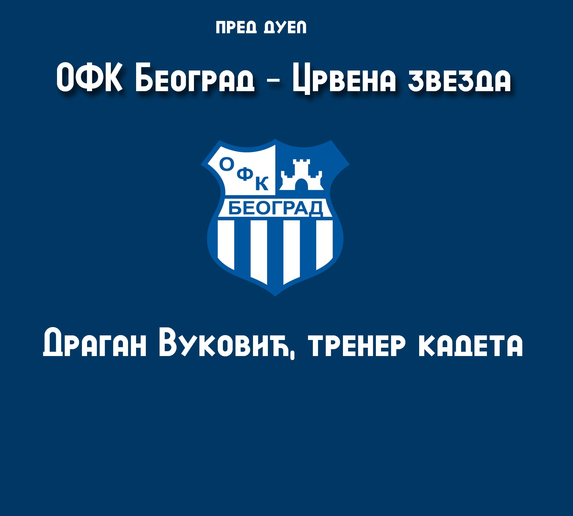 Пред дуел ОФК Београд – Црвена звезда (кадети) – Драган Вуковић, тренер