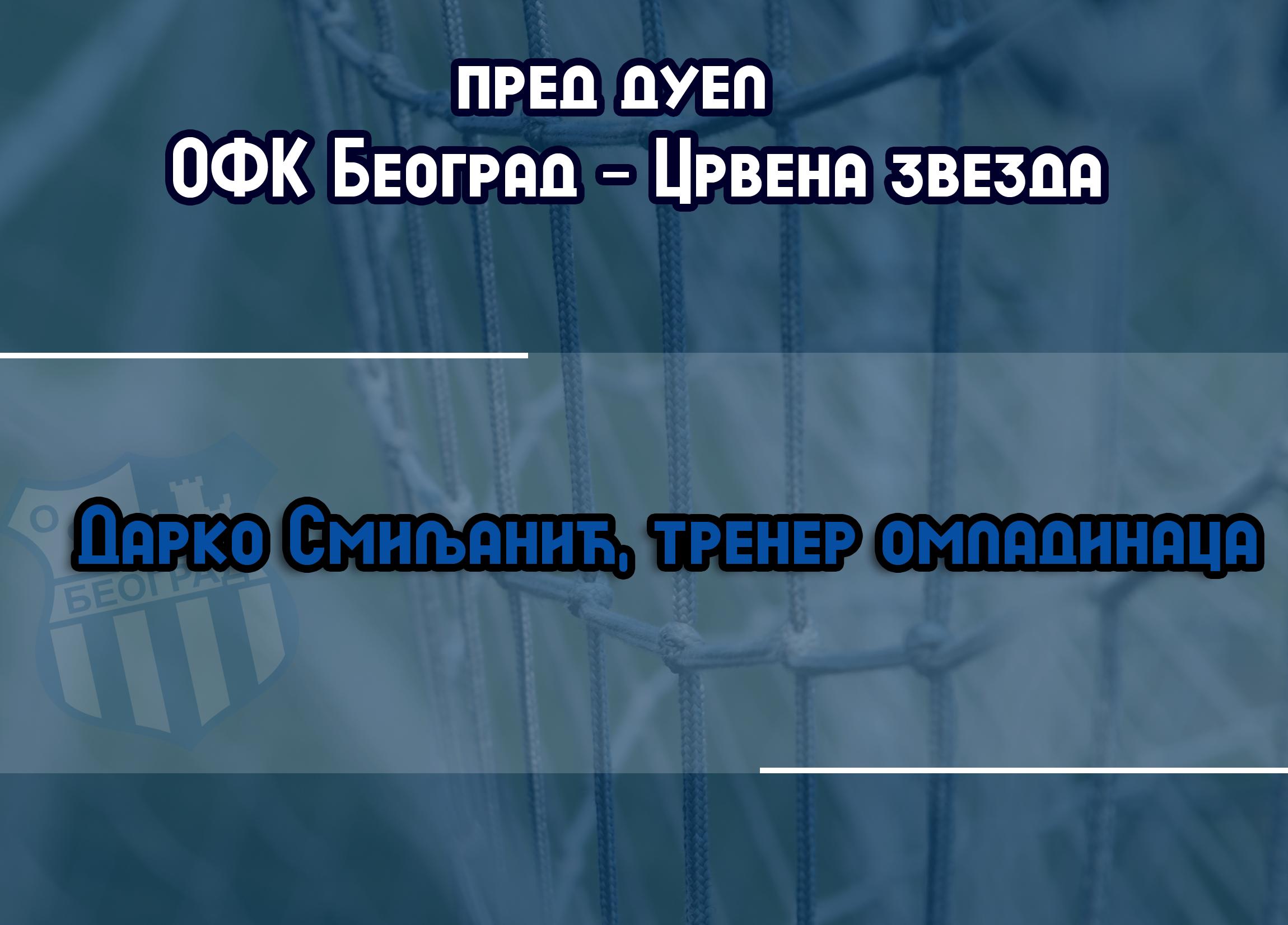 Пред дуел ОФК Београд – Црвена звезда Омладинци, тренер Дарко Смиљанић