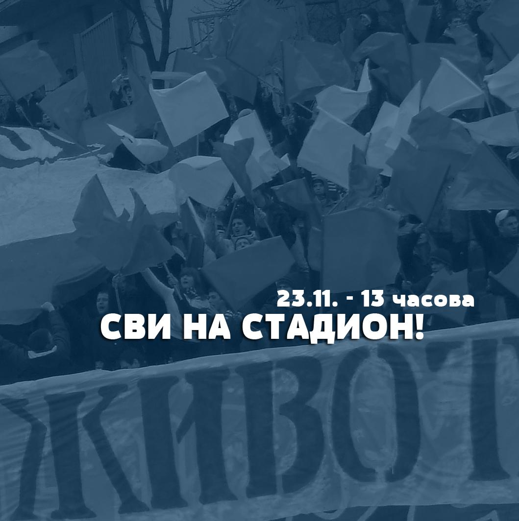 Још 2 дана до прославе рођендана навијача. ОФК Београд – Раднички (О), субота – 13 часова