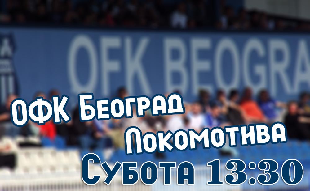 12.коло Субота 13:30часова, противник Локомотива