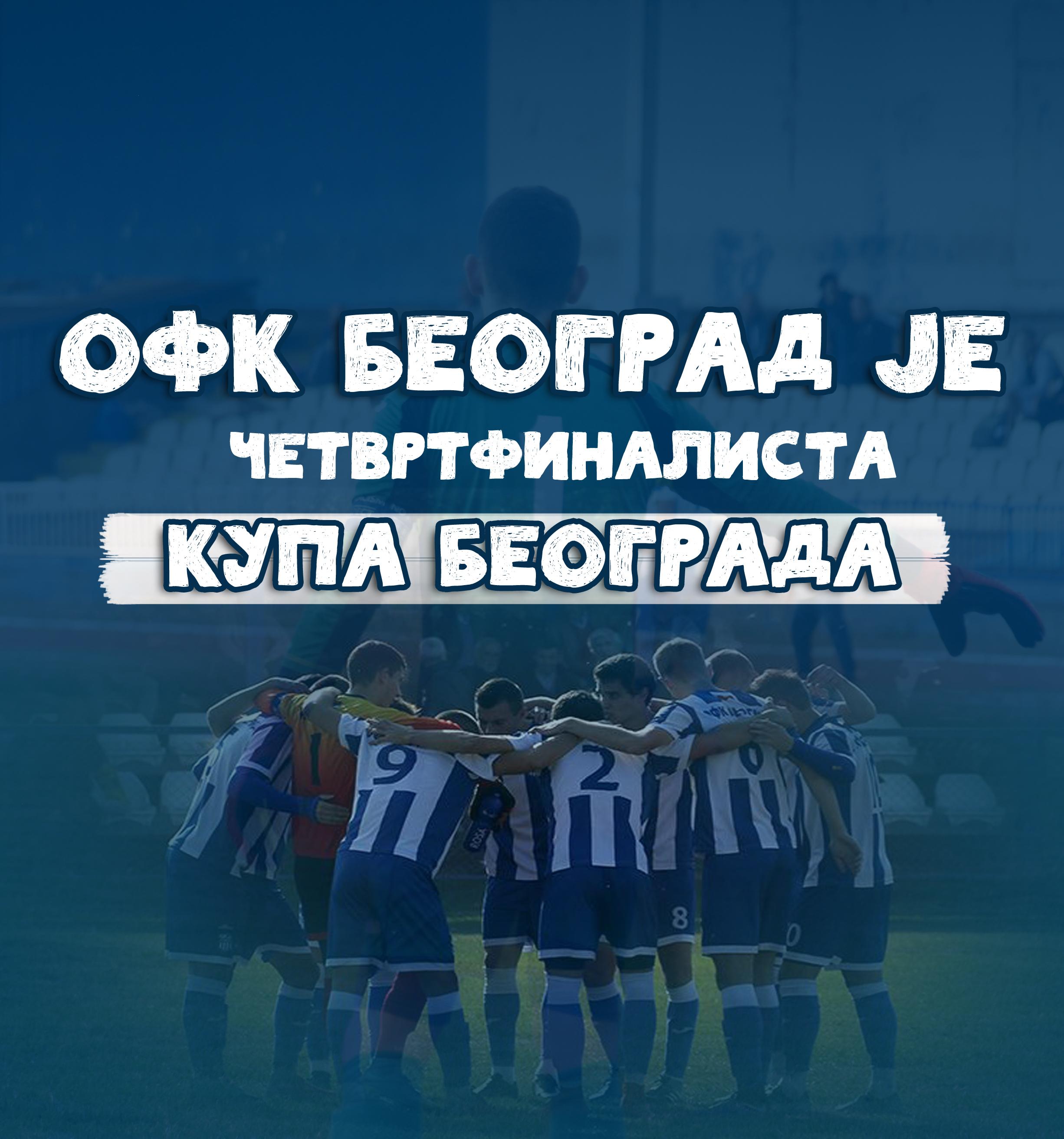 ОФК Београд у четвртфиналу купа Београда!