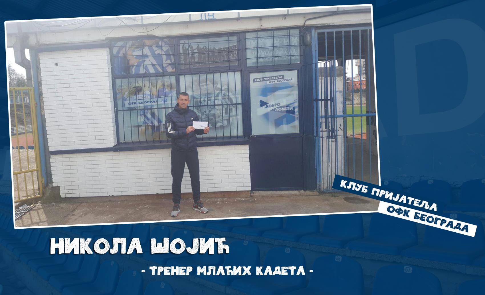 Никола Шојић, тренер у кадетској селекцији, подржао КПО!