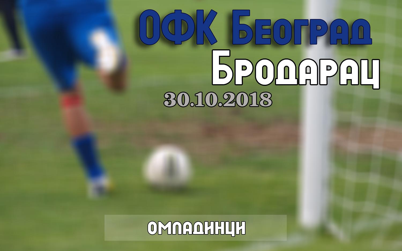 Омладинци против Бродарца у одложеном мечу – 30.10.2018