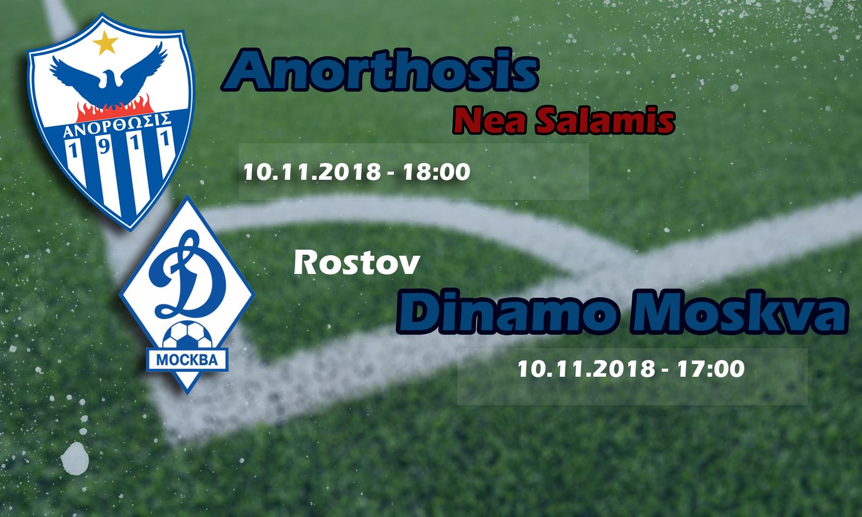 И Динамо и Анортозис у Суботу!