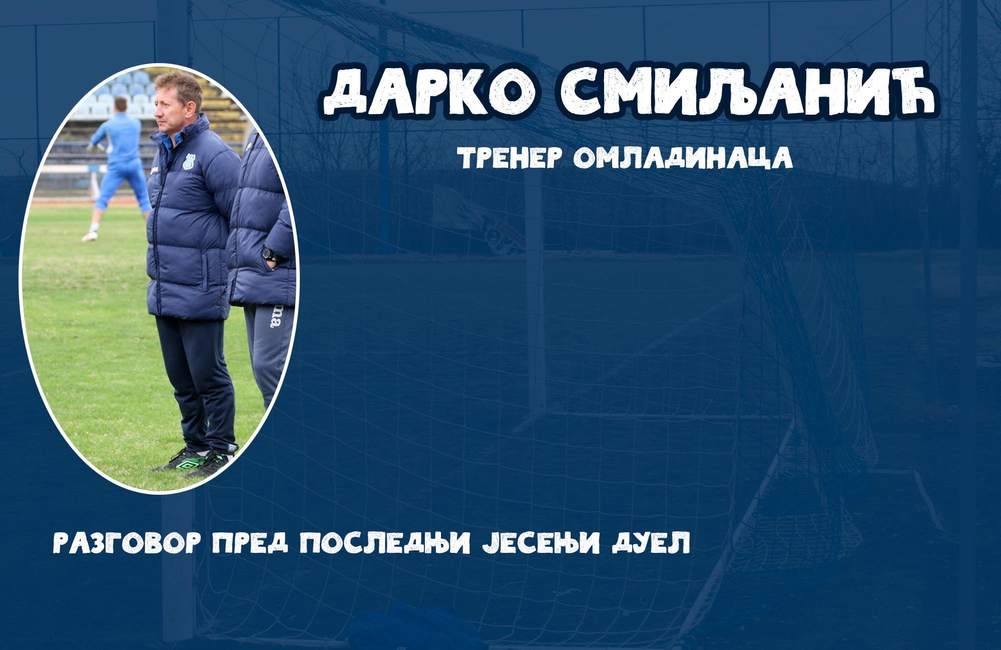 Дарко Смиљанић, тренер омладинаца. Разговор пред последње јесење коло.