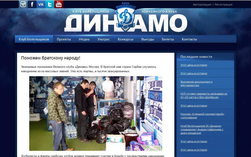 Браћа из Москве уз Србију!
