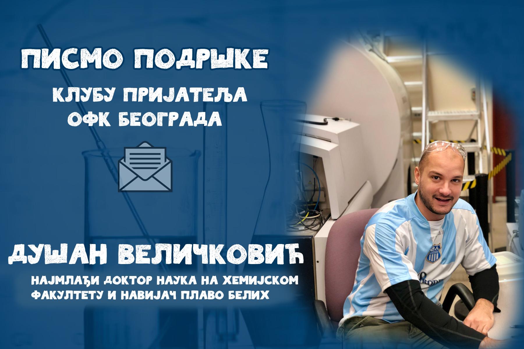 Писмо подршке Клубу пријатеља ОФК Београда, др Душан Величковић