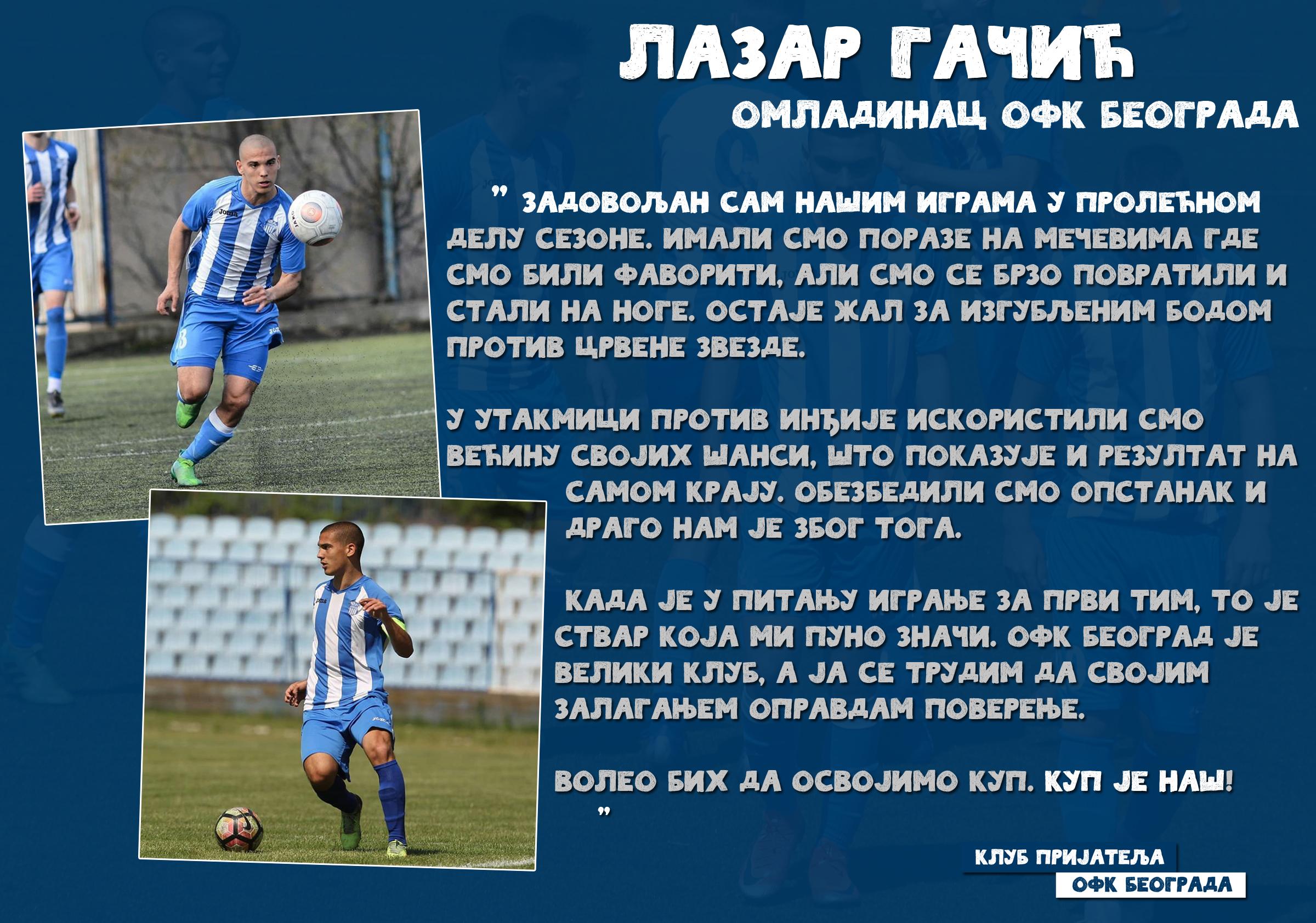 Омладинци савладали Инђију 6-0. КПО разговарао са Лазаром Гачићем, чланом селекције