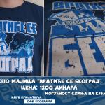 """НОВО! Мајице са мотивом """"Вратиће се Београд"""""""