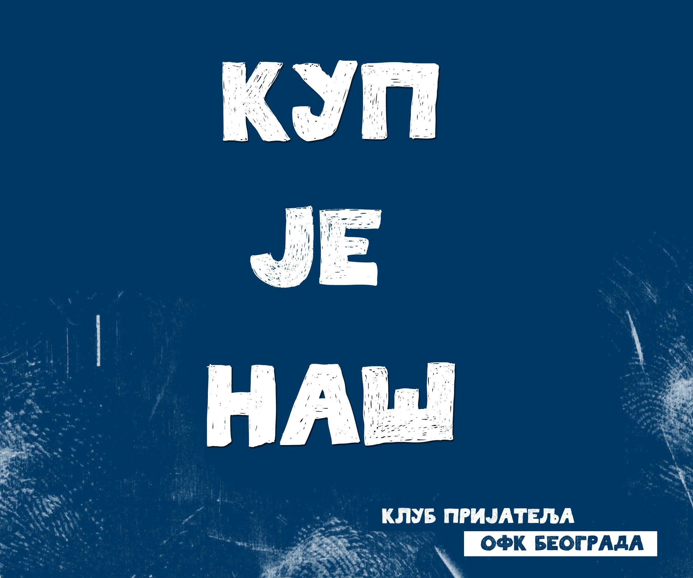 1/4 финала купа у Борчи. Среда 16:30ч