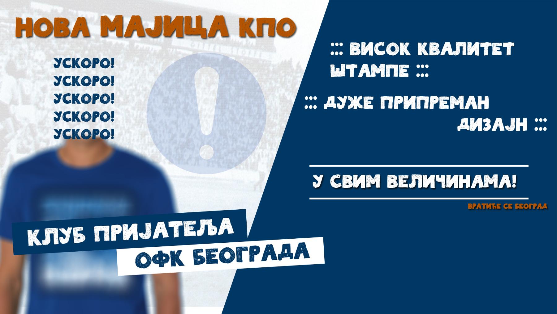 Нова мајица КПО – ускоро у продаји!