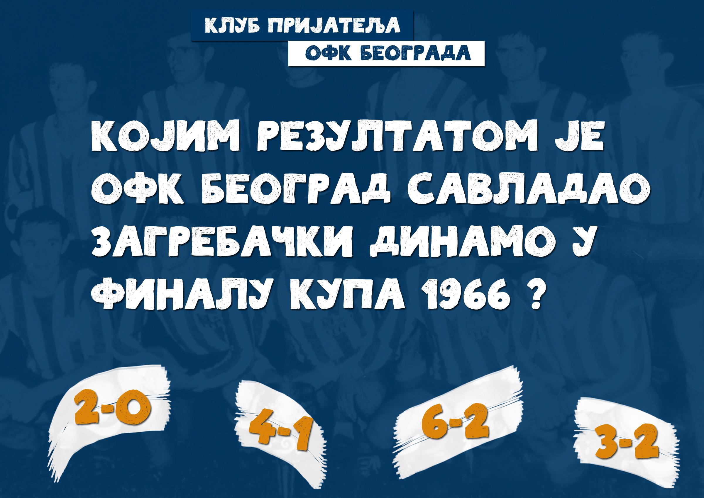 Наградна игра КПО пред финале купа