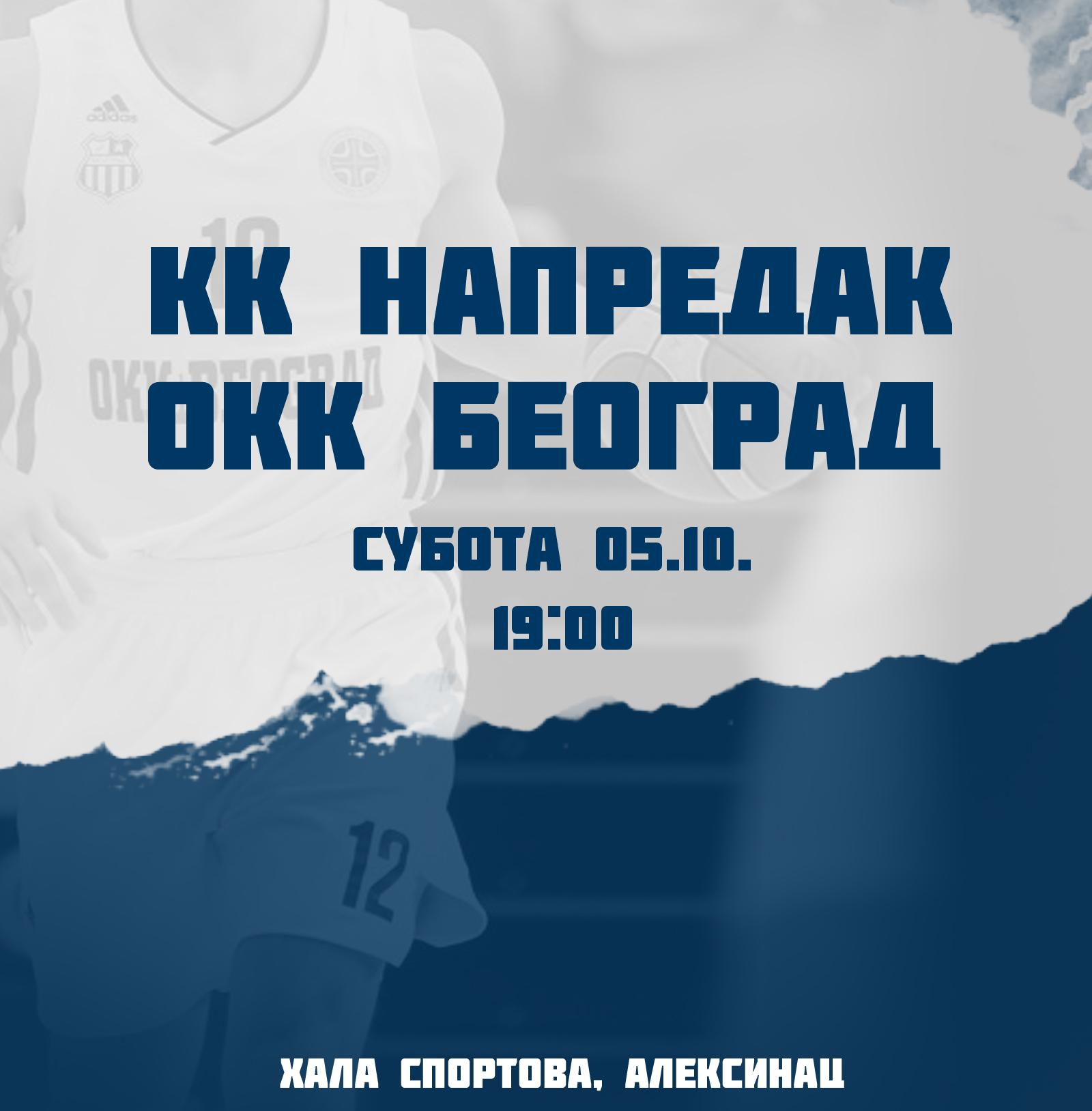Почиње сезона за кошаркаше! ОКК у Алексинцу у првом колу