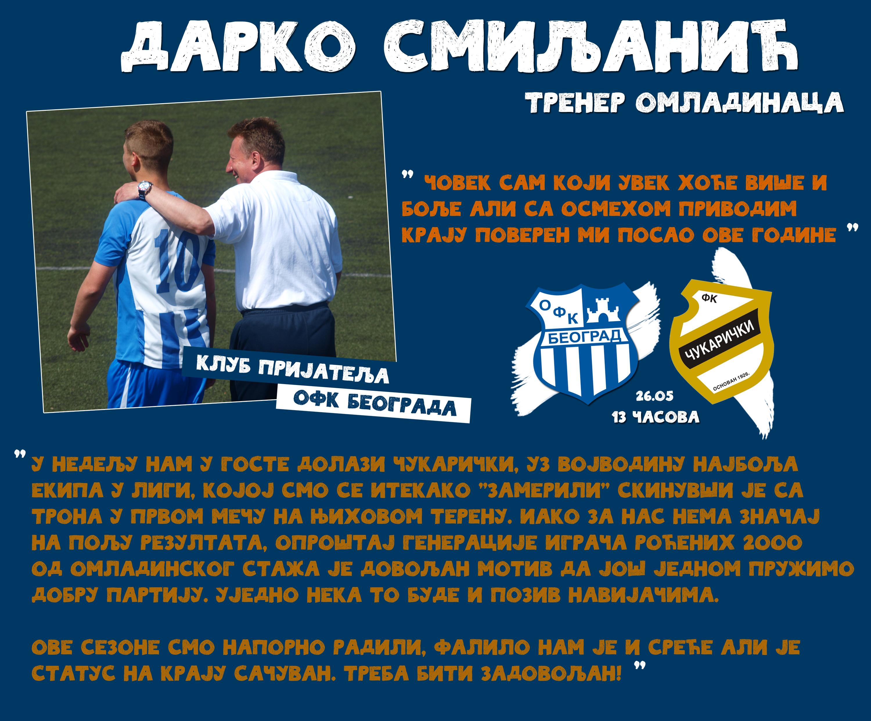 Омладинци се опраштају, тренер Смиљанић задовољан сезоном.