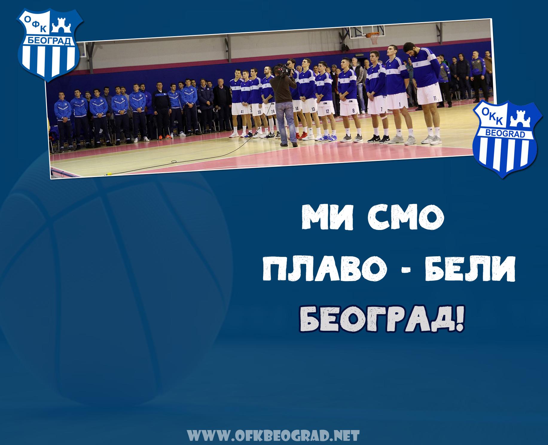 Фудбалери подржали кошаркаше против Борца. ОКК не стаје, сутра у Ваљеву!