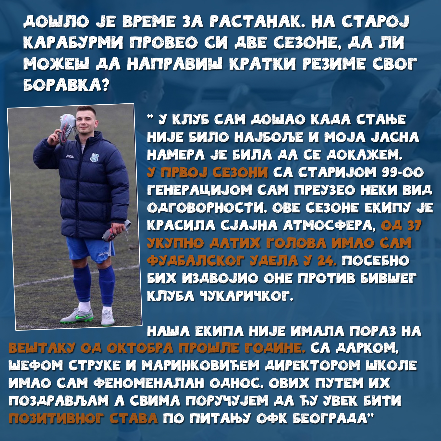 Омладинац Милош Петровић се растао са клубом