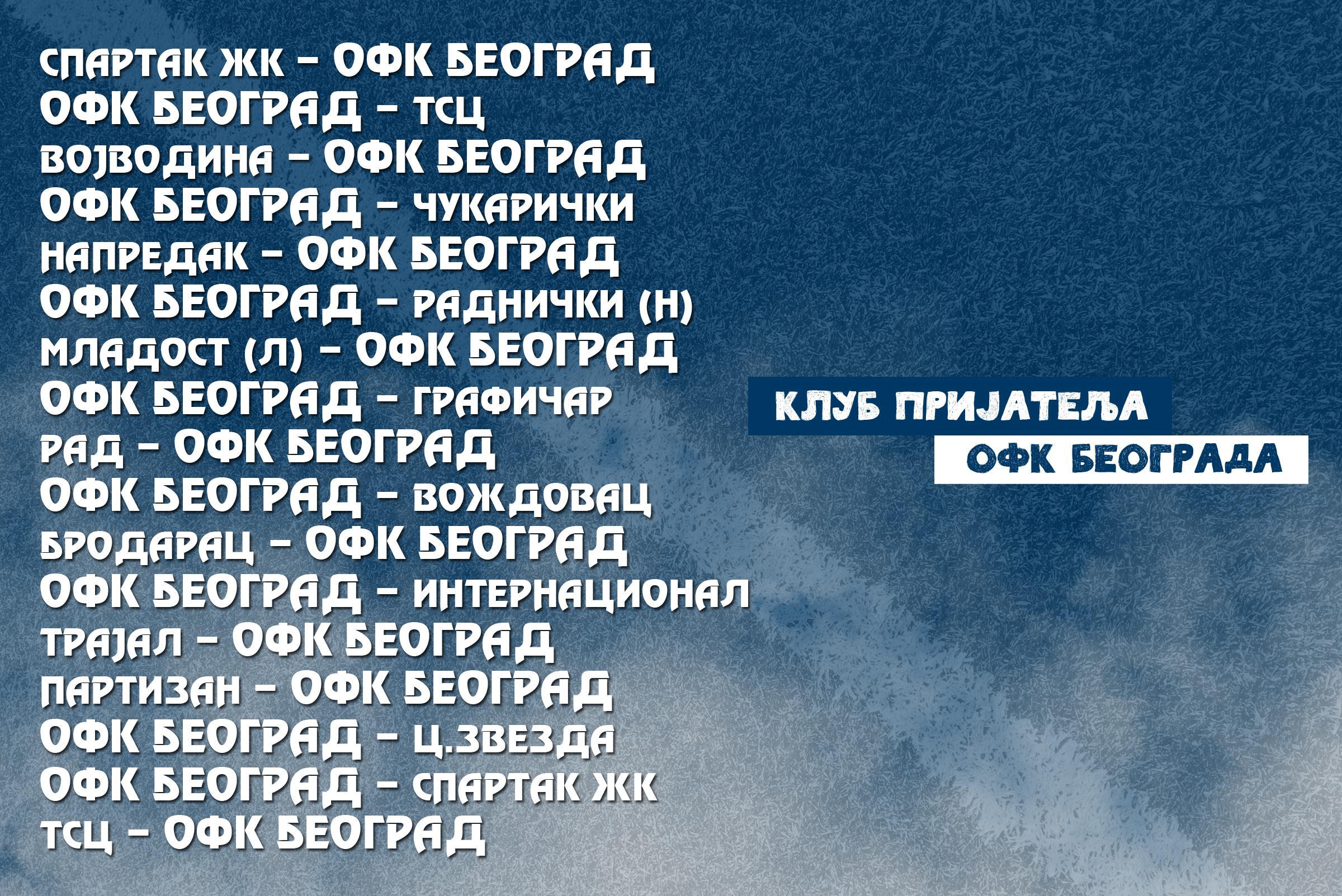 Распоред омладинске лиге